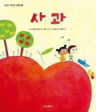 맛있는 어린이 인문학. 5: 사과(맛있는 어린이 인문학 5)(양장본 HardCover)