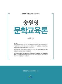 송원영 문학교육론(2017)