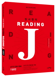 Reading J 공무원 영어독해 기본편(2018)(장서영의)
