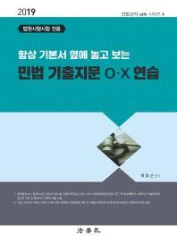 민법 기출지문 OX연습(2019)(항상 기본서 옆에 놓고 보는)(민법강의 cafe 시리즈 4)