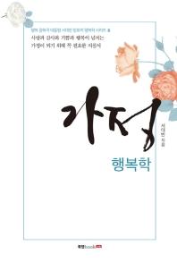 가정 행복학(행복 공화국 대통령 서대반 장로의 행복학 시리즈 3)