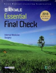 Essential Final Check 세트(2018)(동화 KMLE)(전2권)