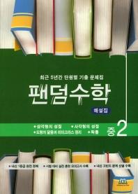 중학 수학 중2(해설집)(2019)