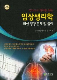 임상생리학 최신 경향 문제 및 풀이(국가고시대비를 위한)