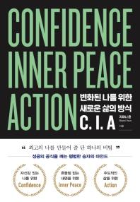 변화된 나를 위한 새로운 삶의 방식 C. I. A