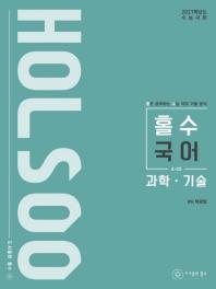 고등 국어 과학 기술(2020)(2021 수능대비)(홀수(Holsoo))