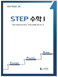 고등 수학1 고1(2017)(Step)