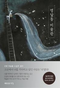 영달동 미술관