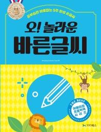 오! 놀라운 바른글씨(어메이징 초등학력 시리즈)