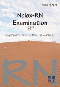 Nclex-RN examination 소금단지