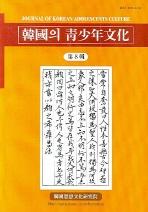 한국의 청소년문화(제8집)