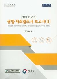 광업 제조업조사 보고서. 2(2016)(지역편)