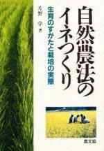 [해외]あなたにもできる無農藥.有機のイネつくり 多樣な水田生物を活かした抑草法と安定多收のポイント