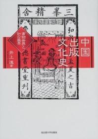 [해외]中國出版文化史 書物世界と知の風景