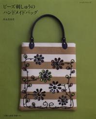 ビ-ズ刺しゅうのハンドメイドバッグ