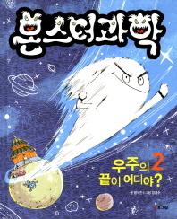 몬스터 과학. 2: 우주의 끝이 어디야(몬스터 과학 시리즈 2)(양장본 HardCover)