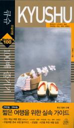 큐슈 주말여행 100배 즐기기 (2008~2009)(WEEKEND 100)