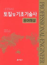 토질 및 기초기술사 용어해설(FINAL)(개정판 3판)