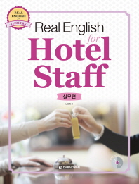 Real English for Hotel Staff(실무편)(CD1장포함)
