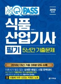 식품산업기사 필기 5년간 기출문제(2019)(원큐패스)