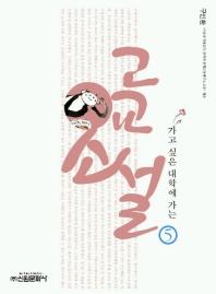 고교소설 5
