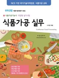 식품가공실무(식품가공기능사 작업형 실기시험)(2019)