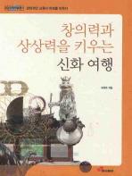 신화 여행(창의력과 상상력을 키우는)(대교아동학술총서 9)