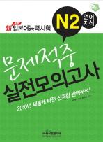 신 JLPT 일본어능력시험 N2 언어지식 문제적중 실전모의고사(2010)