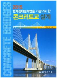 콘크리트교 설계(2015 한계상태설계법을 기본으로 한)