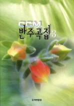 CCM 반주곡집. 3