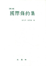 국제조약집(3판)(양장본 HardCover)