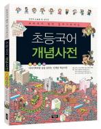 초등국어 개념사전