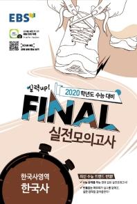 고등 한국사영역 한국사 Final 실전모의고사(2020)