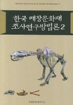 한국 매장문화재 조사연구방법론 2