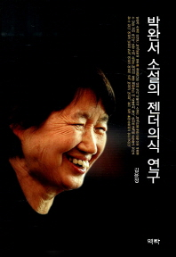박완서 소설의 젠더의식 연구(양장본 HardCover)