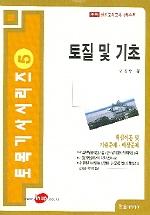 토질 및 기초 (토목기사 시리즈 5) (2006)(토목기사 시리즈 5)
