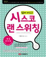 시스코 랜 스위칭(쉽게 배우는)