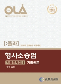 형사소송법 기출문제집. 1: 기출원문(2020)(올라)