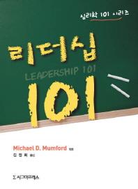 리더십 101 --- 책 위아래옆면 도서관 장서인있슴
