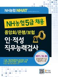 NH농협 5급 채용 중앙회 은행 보험 인 적성 직무능력검사(2012)(개정판 9판)