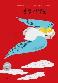 풍선 사냥꾼(모두를 위한 그림책 35)(양장본 HardCover)