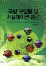 국방 모델링 및 시뮬레이션 총론(양장본 HardCover)