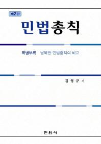 민법총칙(2판)(양장본 HardCover)