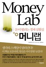 머니랩 /새책수준  /☞ 서고위치:MM 2  *[구매하시면 품절로 표기됩니다]