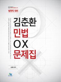 민법 OX 문제집(법원직 대비)(김춘환)