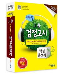 고졸 검정고시 핵심총정리(2014)(에듀윌) /새책수준  ☞ 서고위치:Ki 3