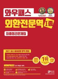외환전문역 1종 최종정리문제집(2021)(와우패스)