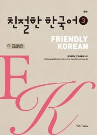 친절한 한국어. 3(중급)