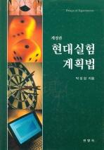 현대실험계획법(개정판 2판)(양장본 HardCover)