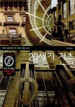 20세기 건축